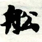 HNG005-0268