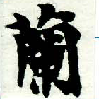 HNG005-0275