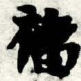 HNG005-0288