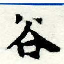 HNG005-0297