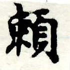 HNG005-0304