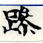 HNG005-0306