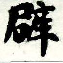 HNG005-0317