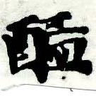 HNG005-0331