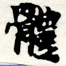 HNG005-0353