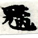HNG005-0357