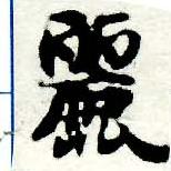 HNG005-0363