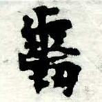 HNG005-0369