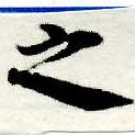 HNG005-0383