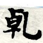 HNG005-0385
