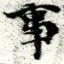 HNG005-0387