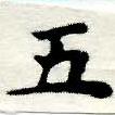 HNG005-0388
