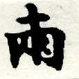 HNG005-0436