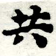 HNG005-0438