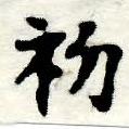 HNG005-0451