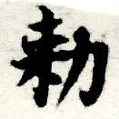 HNG005-0454