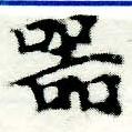 HNG005-0493