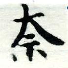 HNG005-0523