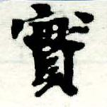 HNG005-0537