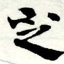 HNG005-0544