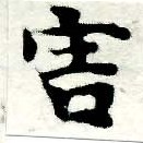 HNG005-0547