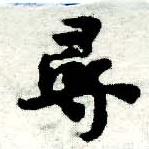 HNG005-0550