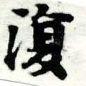 HNG005-0584