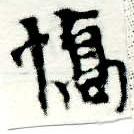 HNG005-0610