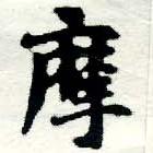 HNG005-0633