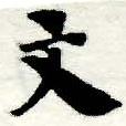 HNG005-0648