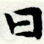 HNG005-0669