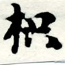 HNG005-0689