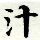 HNG005-0743