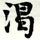 HNG005-0744