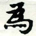 HNG005-0757