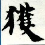 HNG005-0761