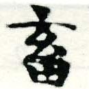 HNG005-0778