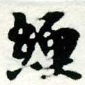 HNG005-0829