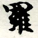 HNG005-0836