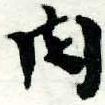 HNG005-0855a