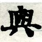 HNG005-0863