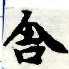 HNG005-0866