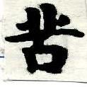 HNG005-0869