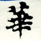 HNG005-0881