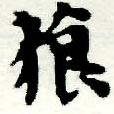 HNG005-0883