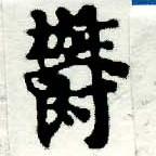 HNG005-1031