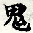 HNG005-1032