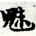 HNG005-1033