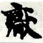 HNG005-1038a