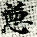 HNG005-1044b